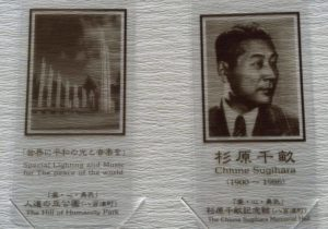 sugihara travel visa